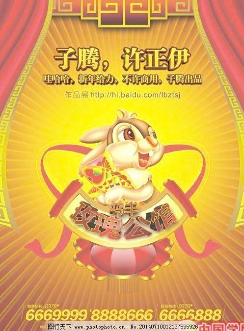 春节海报矢量图下载