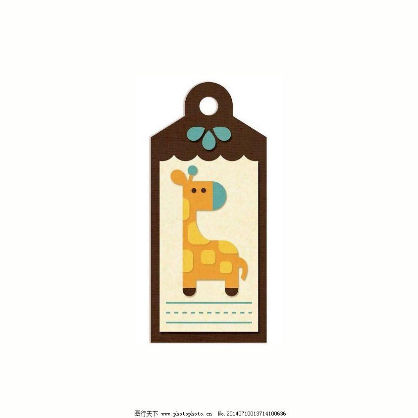 位图 吊牌 动物 长颈鹿 免费素材