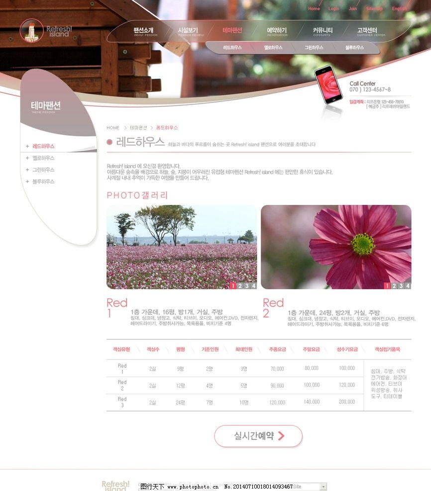 景观别墅房产网页设计 源文件 网页模板 网页界面 网页版式 版式设计
