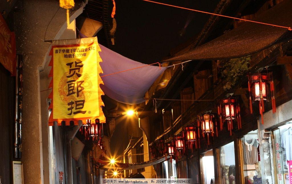 义乌市佛堂镇老街夜景图片