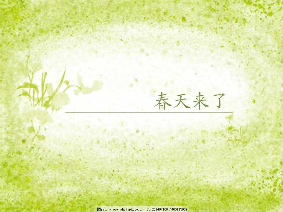 绿色春天ppt模板
