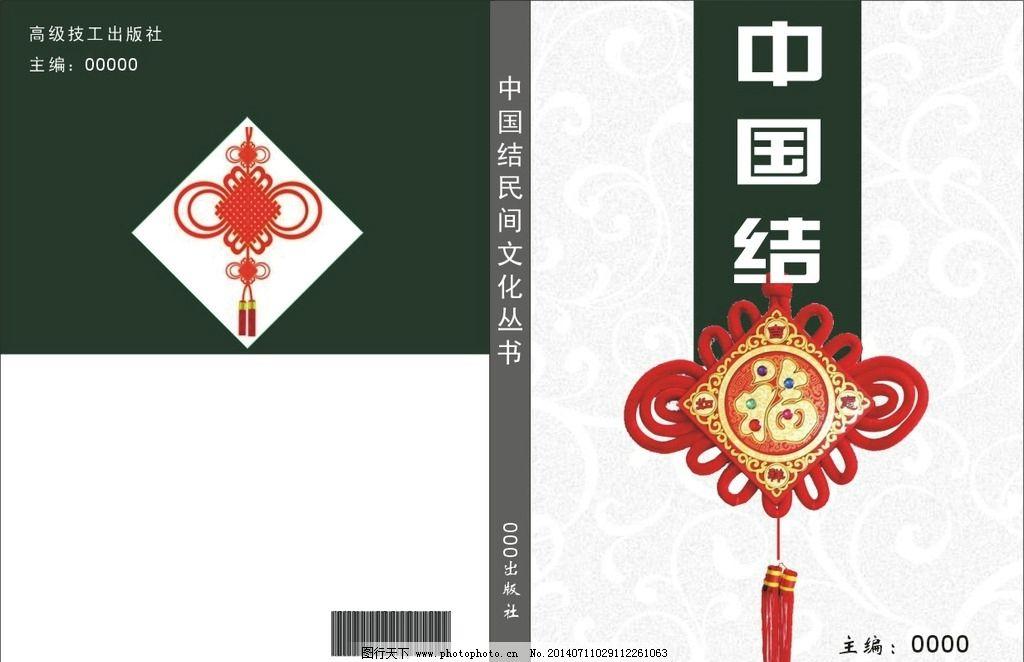 绿色 中国文化书 书籍装帧 书籍封面设计 包装设计 广告设计 设计 cdr