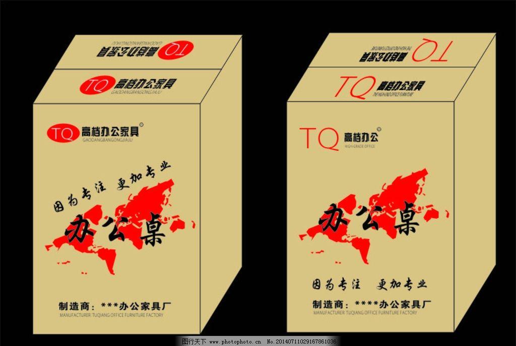 办公家具包装盒(箱)立体效果图 包装盒 包装箱 办公家具 纸箱 纸盒