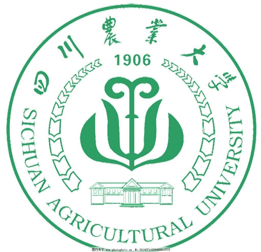 四川农业大学的录取查询网站何时开通图片