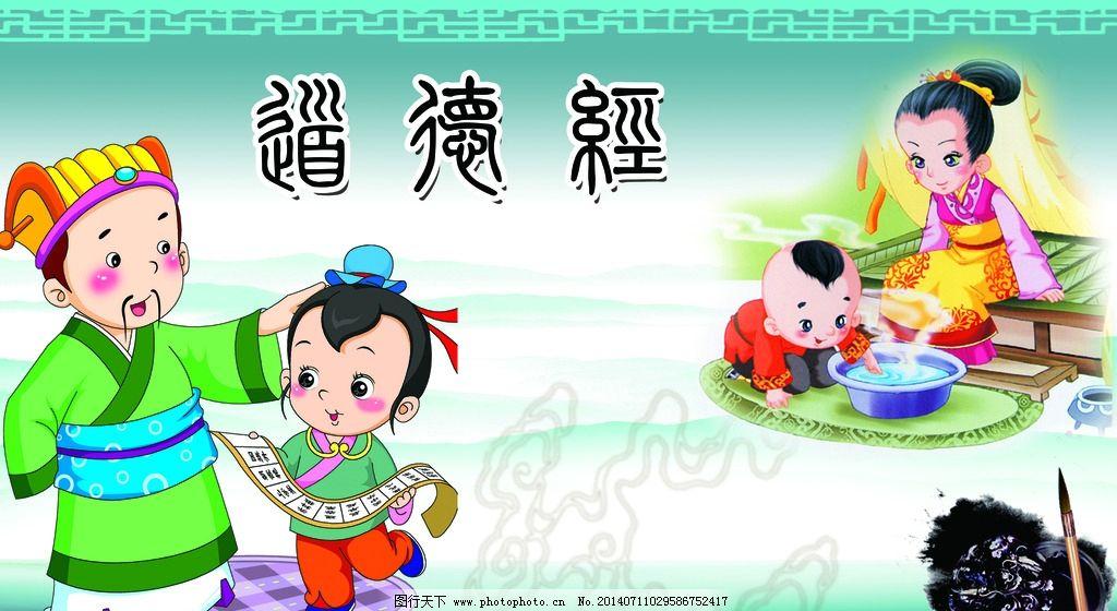 道德经图片,卡通 展板 幼儿园 孩童 古装 读书 给母亲