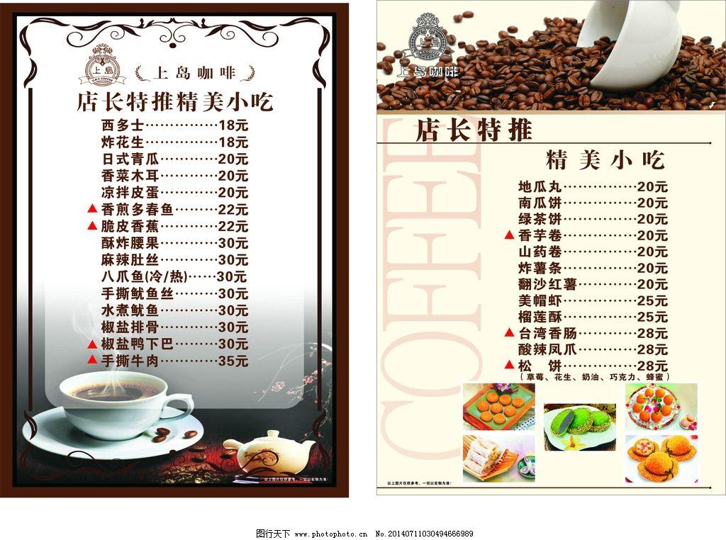 设计图库 广告设计 菜单菜谱  上岛传单 咖啡厅菜单 上岛标志 上岛