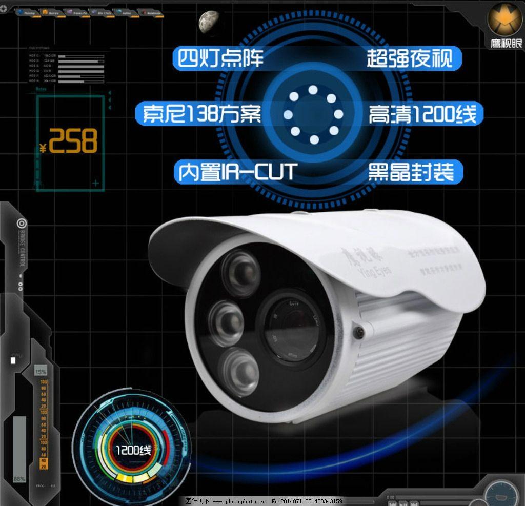 科技版本监控摄像头主图片