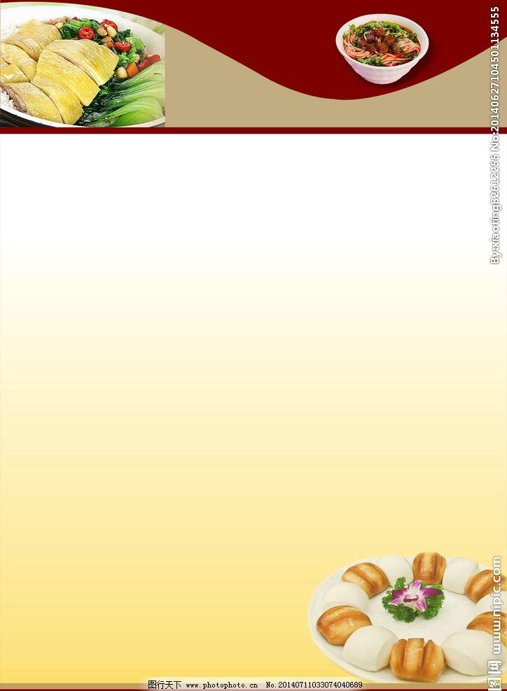 菜单模板设计图_设计分享