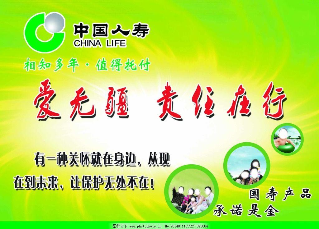 ps源文件 保险 广告设计 绿色背景 人寿标志 人物 宣传板 照片 中国图片