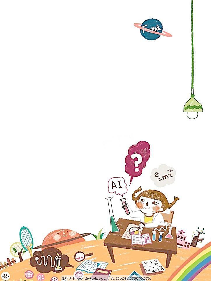 实验器具 化学家 科学家 插画 水墨 水彩 油画 背景画 动漫 卡通 梦幻图片