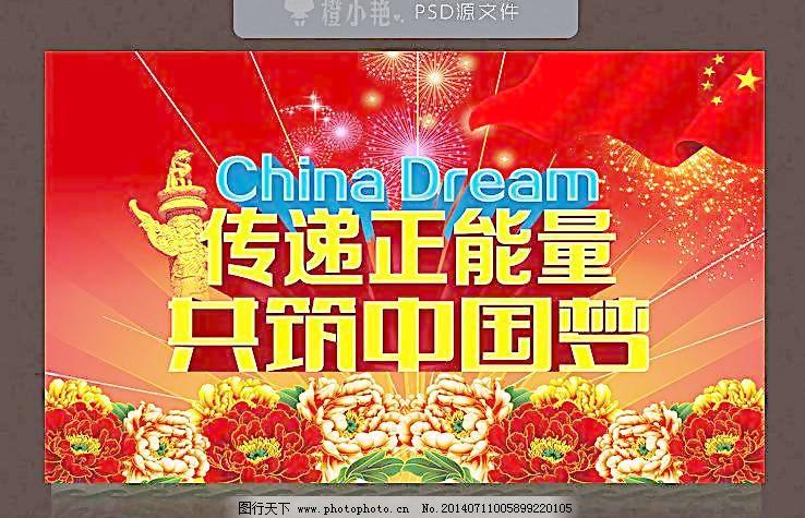 空谈误国 实干兴邦 伟大复兴 中国梦海报 放飞梦想 中国梦我的梦 梦想图片