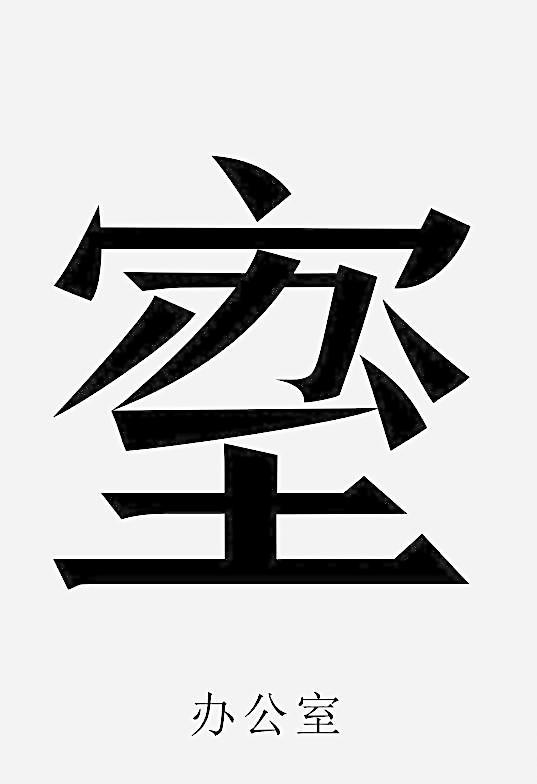 字体设计 字体设计图片免费下载 办公 办公室 标识标志图标 广告图片