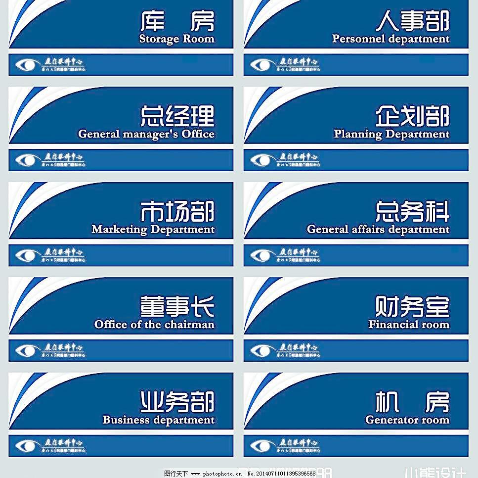 高档门牌 高档门牌图片免费下载 办公室 标识牌 会议室 楼层牌图片