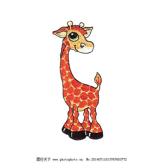 绣花免费下载 长颈鹿 动物 服装图案 免费下载 绣花 绣花 动物 长颈鹿