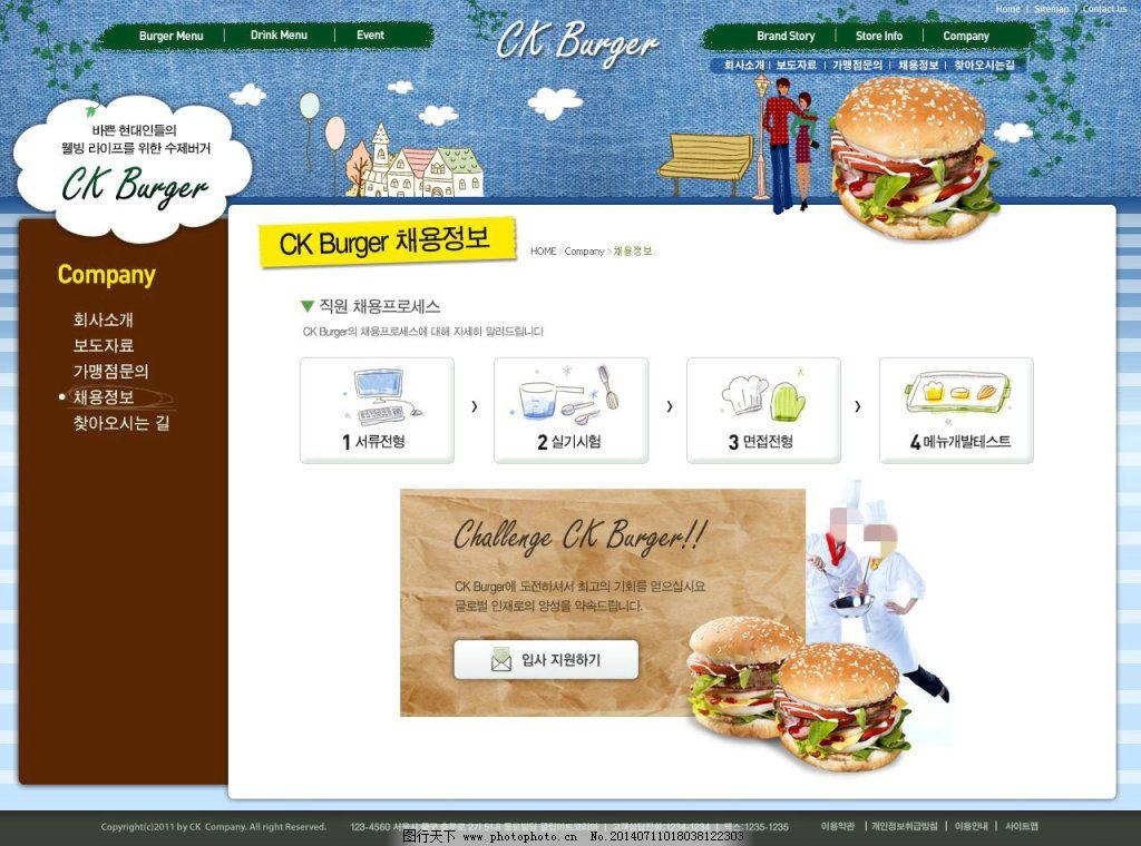 汉堡制作步骤网页psd模板 网页设计 汉堡制作步骤网站模板 网页素材