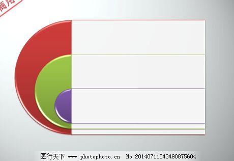 半圆形ppt模板