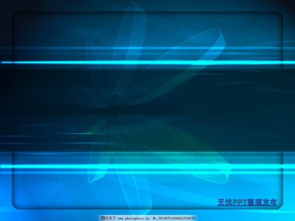 蓝色科技背景ppt模板