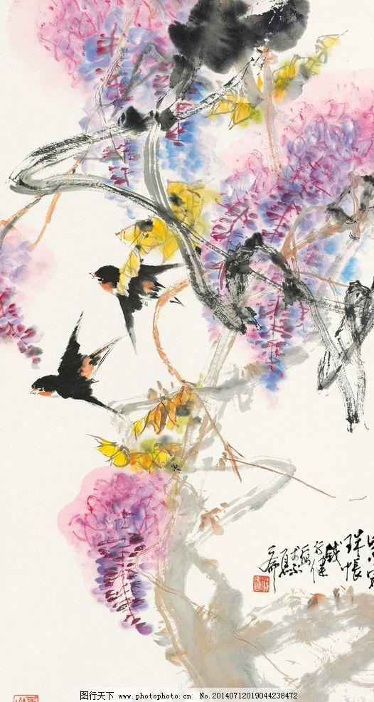 紫藤双燕 国画 钱行健 紫藤 双燕 燕子 花鸟 绘画书法 文化艺术 设计