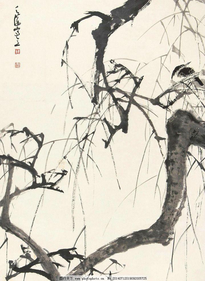 枯木栖禽 国画 韩天衡 枯木 栖禽 小鸟 枯树 绘画书法 文化艺术 设计
