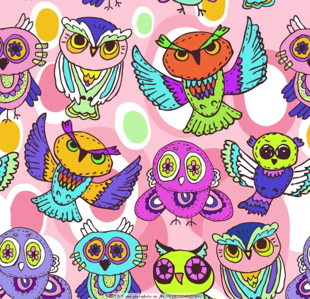 猫头鹰 老鹰 动物 鸟儿 四方连续 布料印花 花纹 鸟类