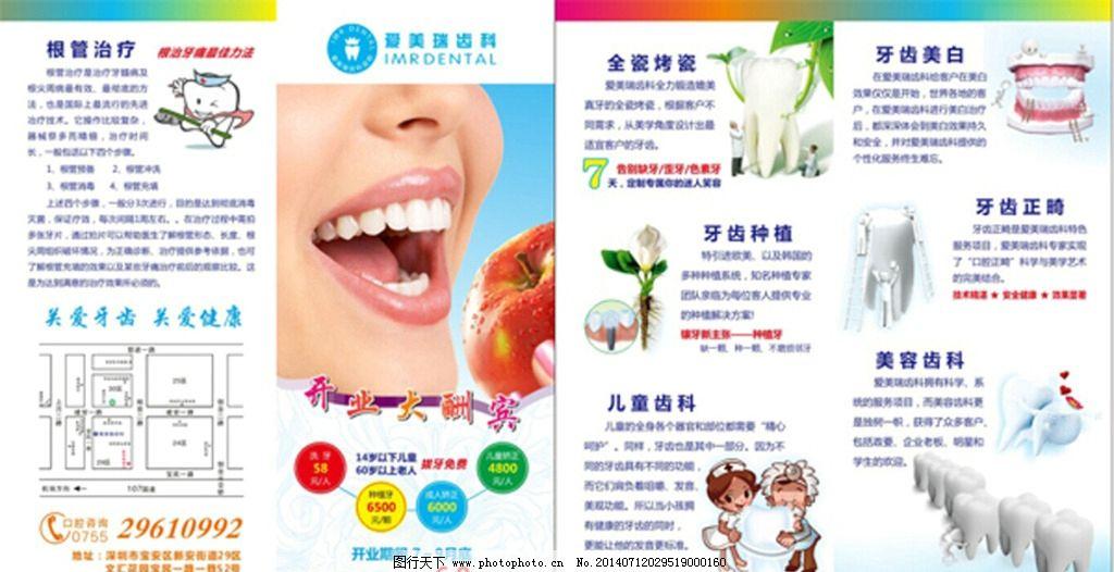 口腔诊所 牙科折页图片