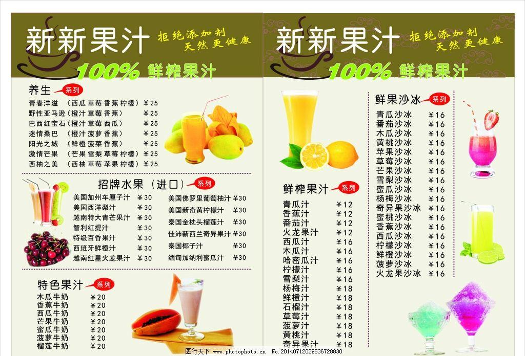 鲜榨果汁 果汁菜单 果汁 饮品 饮品菜单 广告设计 设计 cdr图片