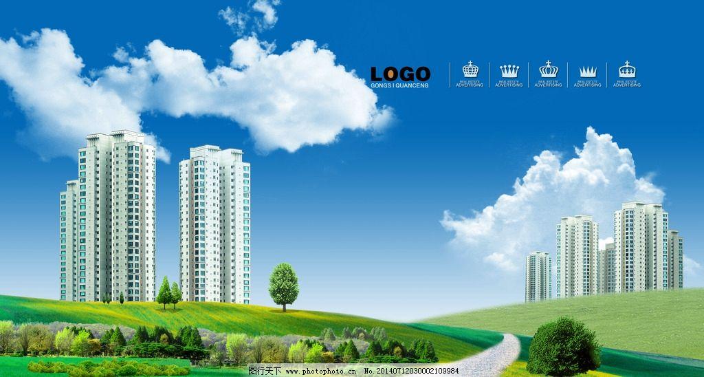 蓝天白云 风景 草地 小树 小路 楼群 海报设计 广告设计 设计 300dpi