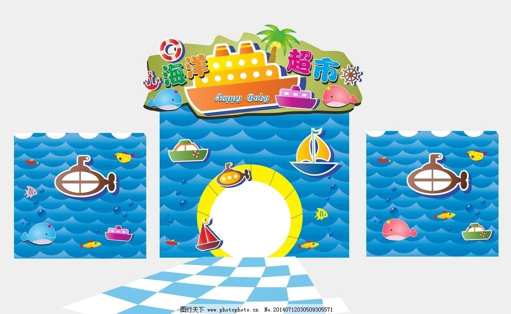海洋主题 小房子 卡通 儿童游乐园 海底世界 动漫卡通 其他 动漫动画