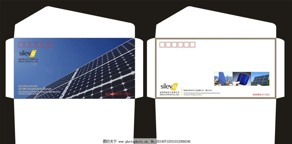 信封 光伏产业 光伏行业 光伏 信封封面 其他 广告设计 设计 cdr
