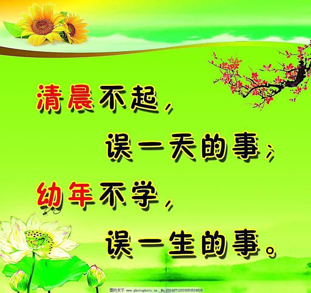 古典 广告设计模板 绿色底图 绿色展板 名言警句 向日葵 班级标语