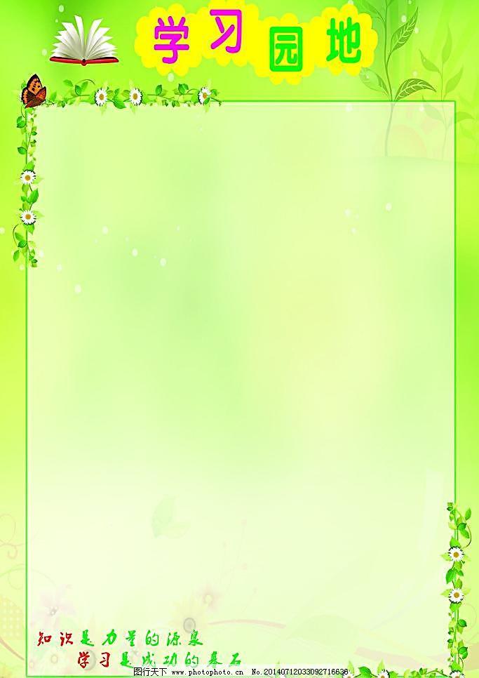 学习园地 背景 广告设计模板 花 花边 绿色背景 清爽背景 书本图片