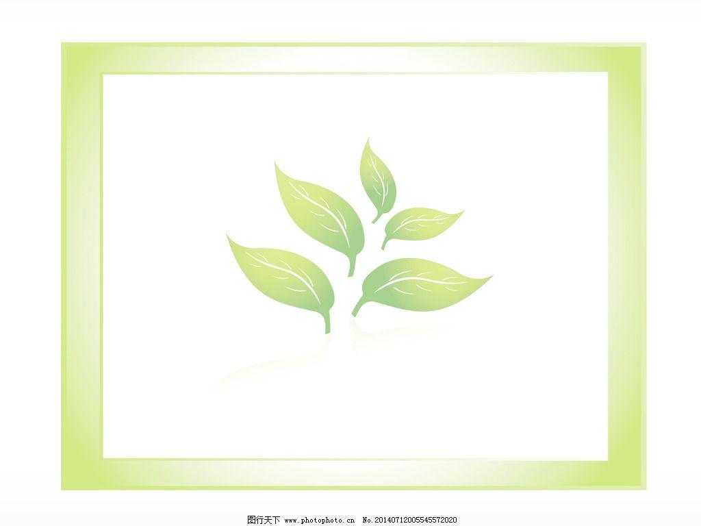 绿色的树叶矢量图标