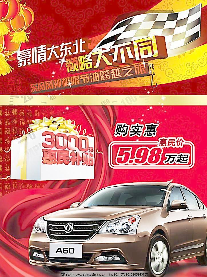 长安汽车 长城汽车 春节 大众汽车 店庆 房地产 广告设计模板 海报