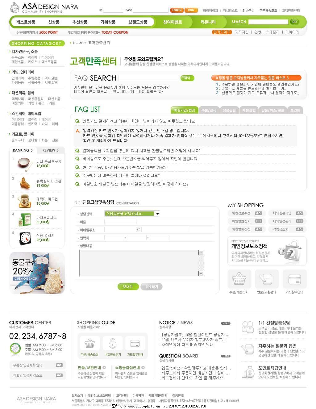 商城列表页模板 商城列表页模板免费下载 韩国网站模板 留言板 商城图片