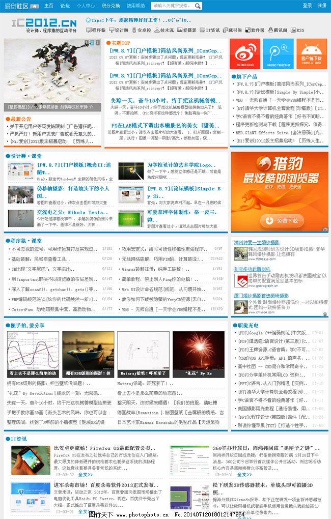 网站素材模板免费下载 win8 门户 清爽 清爽 phpwind8.