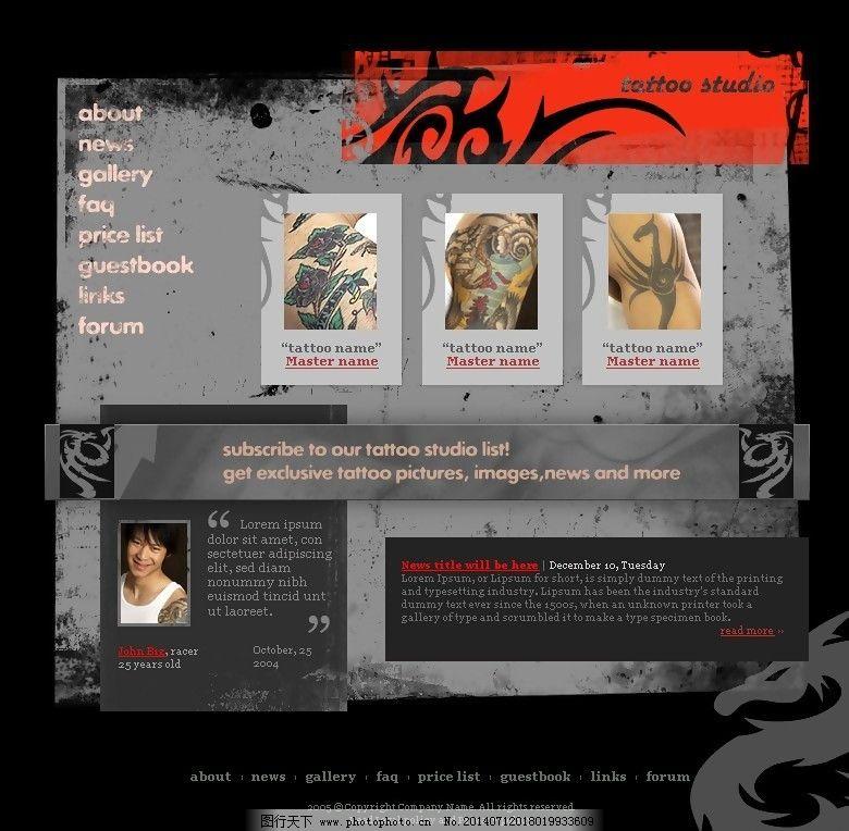 黑色艺术纹身网页模板