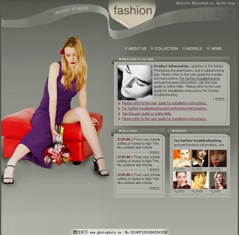 时尚女性模特公司网页模板