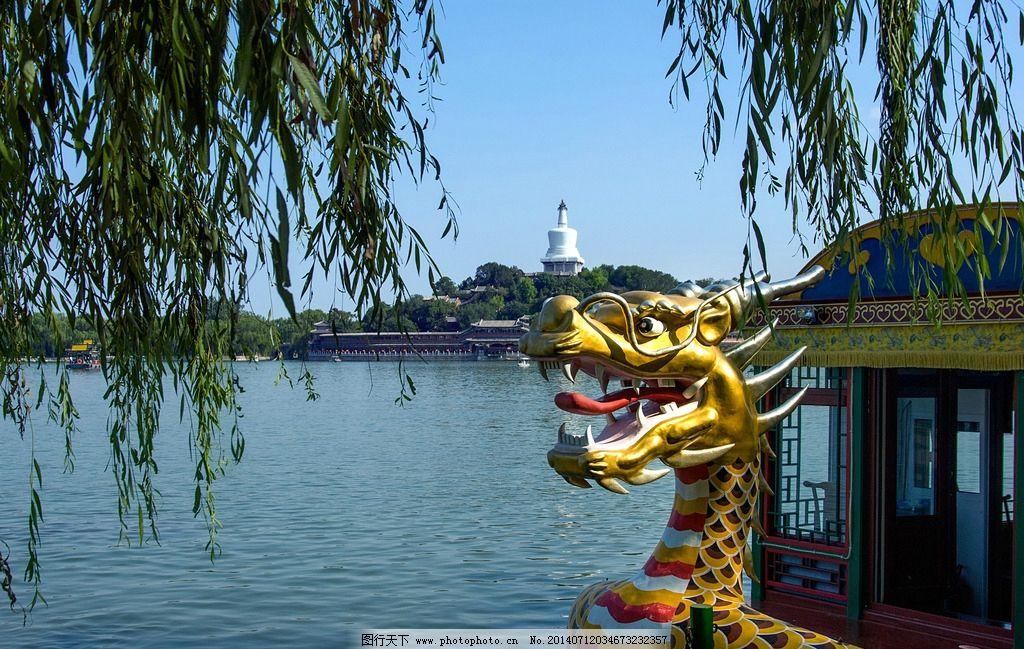 北海公园 北海 游船 龙船 白塔 北海白塔 北京风光 风景名胜 摄影