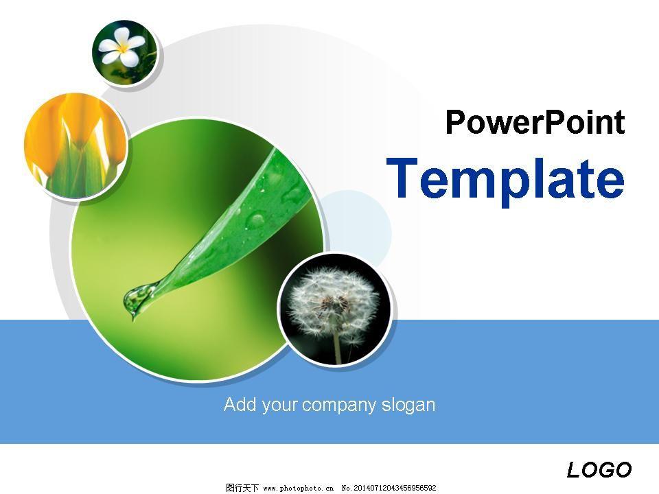 绿色 天然 植物 植物 天然 绿色 ppt ppt背景模板