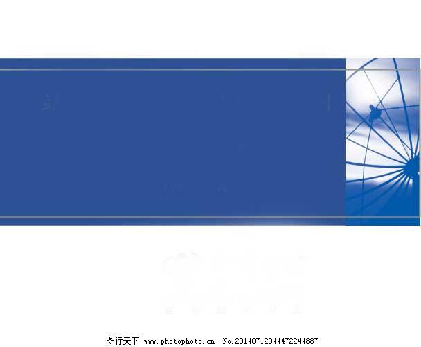 商务背景免费下载 简洁 蓝色 商务 蓝色 商务 简洁 ppt 其他ppt模板