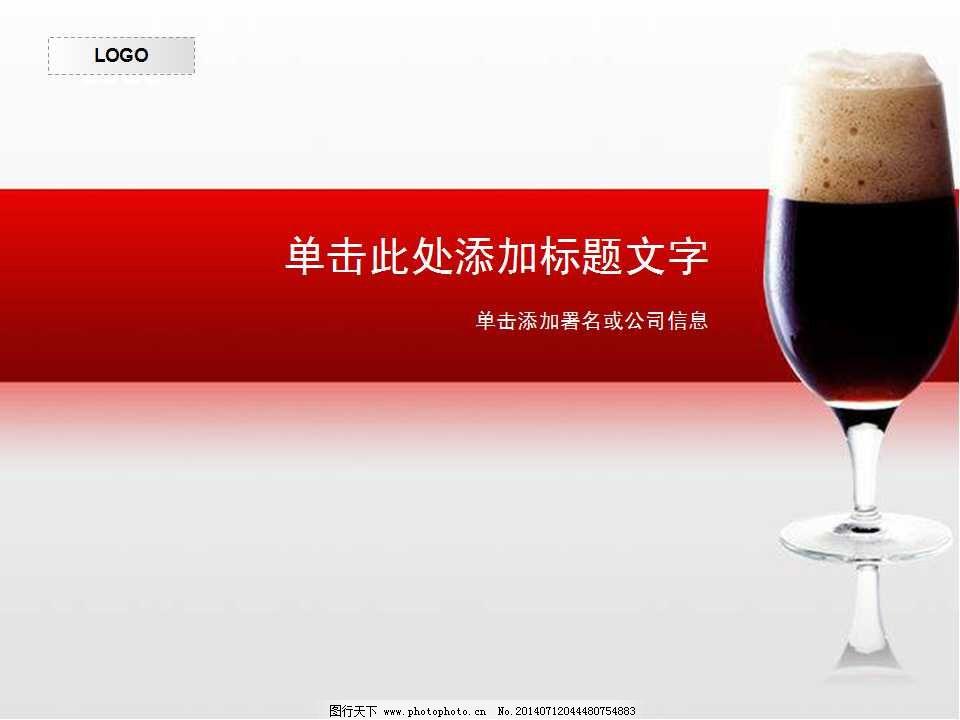 餐饮ppt模板免费下载 红酒 红色背景 餐饮ppt模板 餐饮行业 红酒 红色