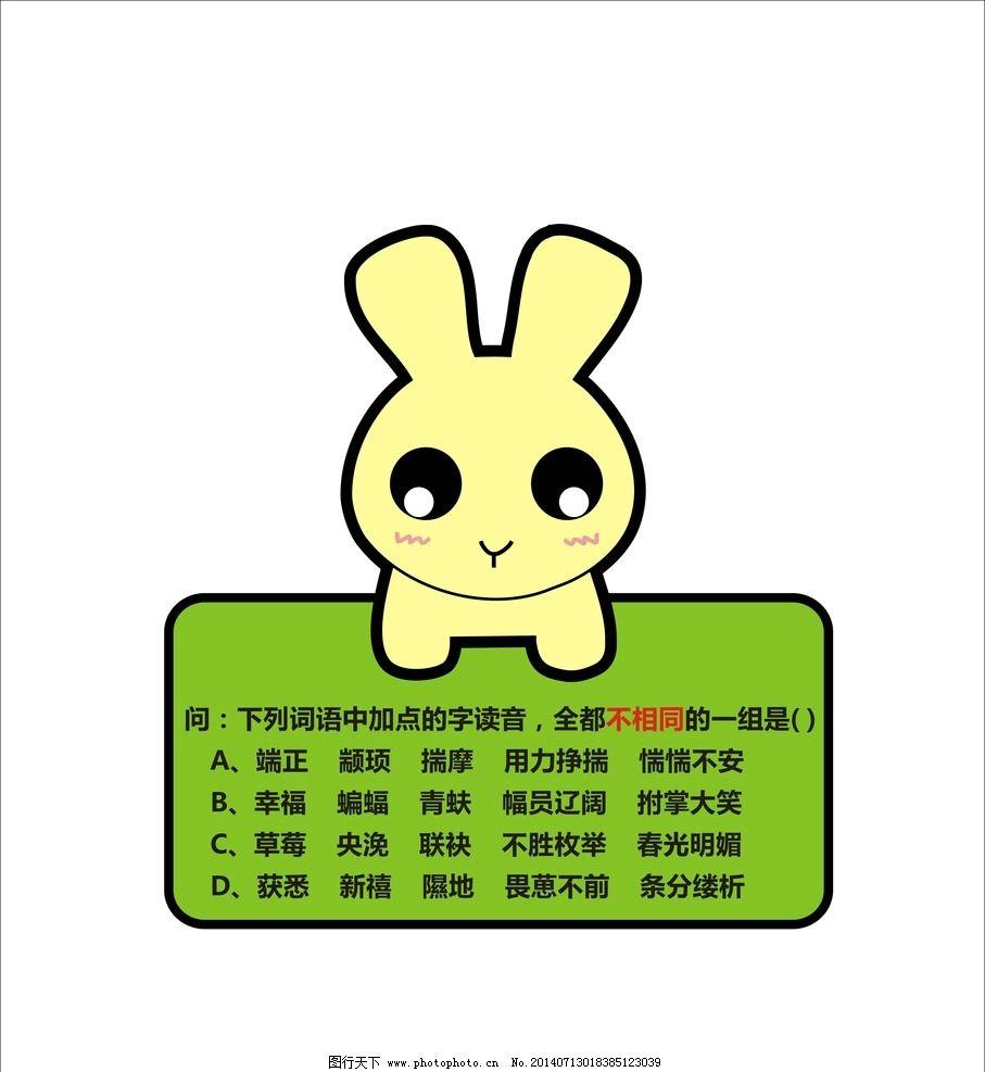 小兔提示 小兔 提示 问答 设计 cdr 动漫人物 动漫动画 300dpi cdr图片