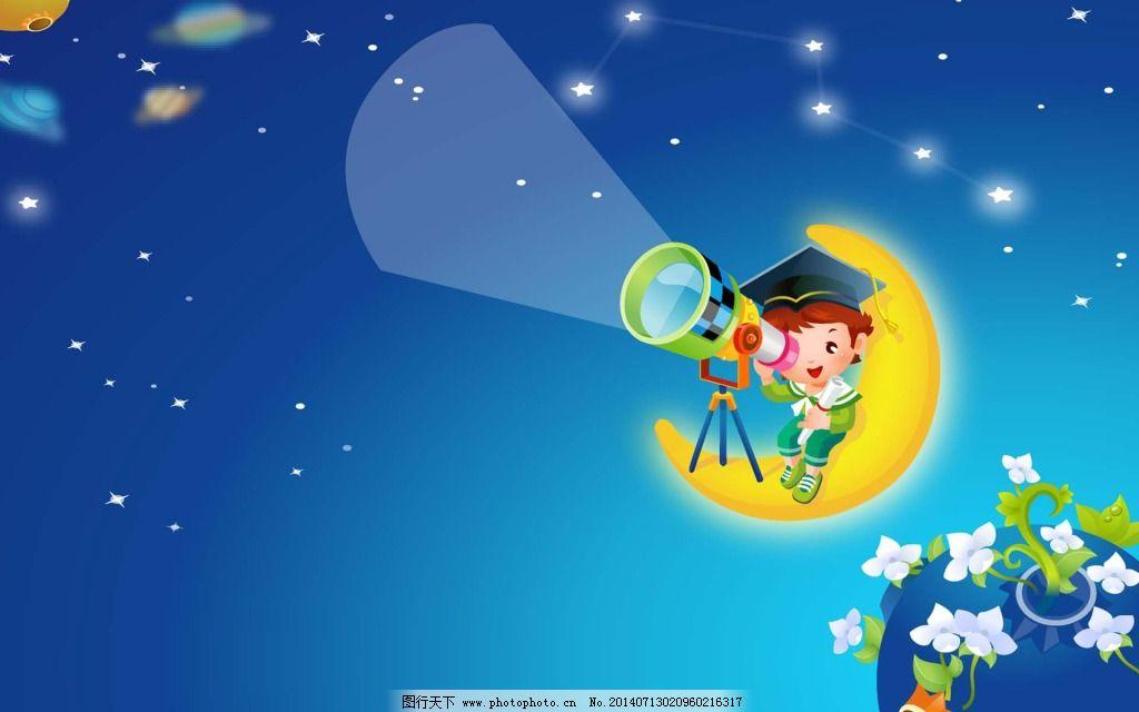 卡通 望远镜 星星 夜空 月亮 儿童 卡通 月亮 夜空 望远镜 星星 壁纸