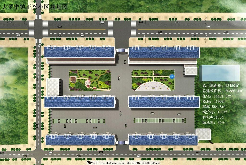 园区规划 鸟瞰图 开发 建筑        楼房 多层 洋房 绿化 树木 园区
