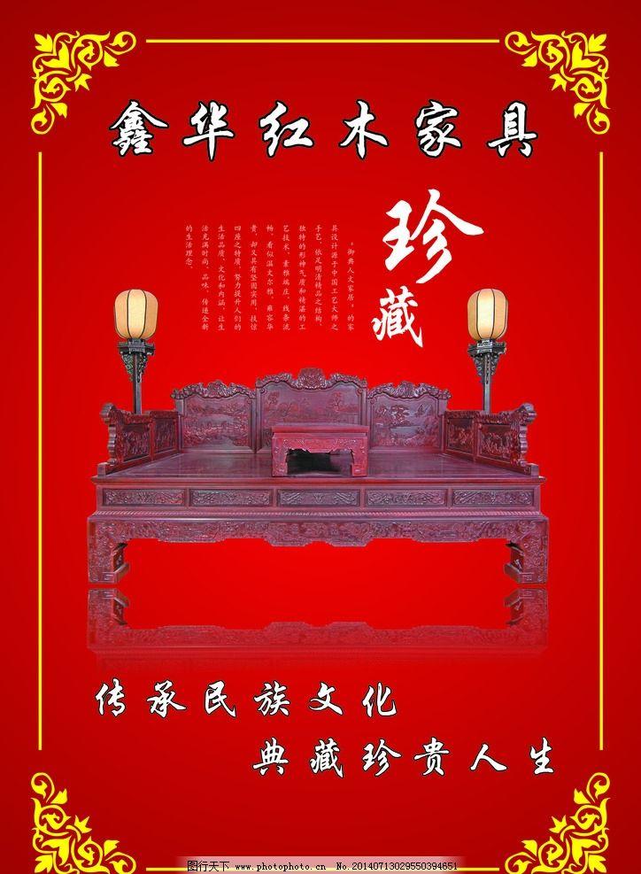 红木家具 大红底图 正背面 边框 红木家具图 广告设计 设计 cdr