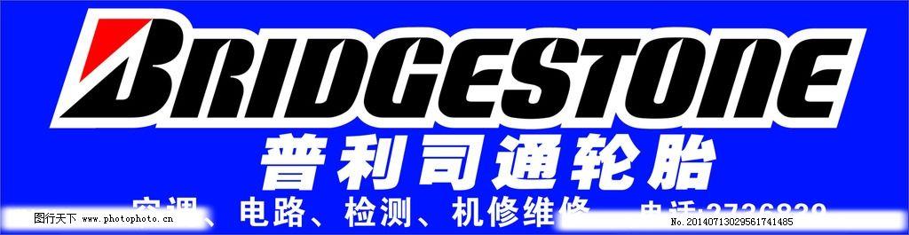 米其林轮胎 米其林门头 米其林店招 米奇轮logo 米其林标志 商业海报