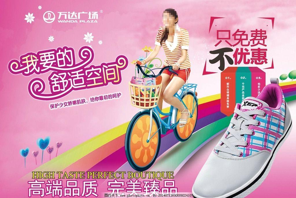 鞋子海报背景