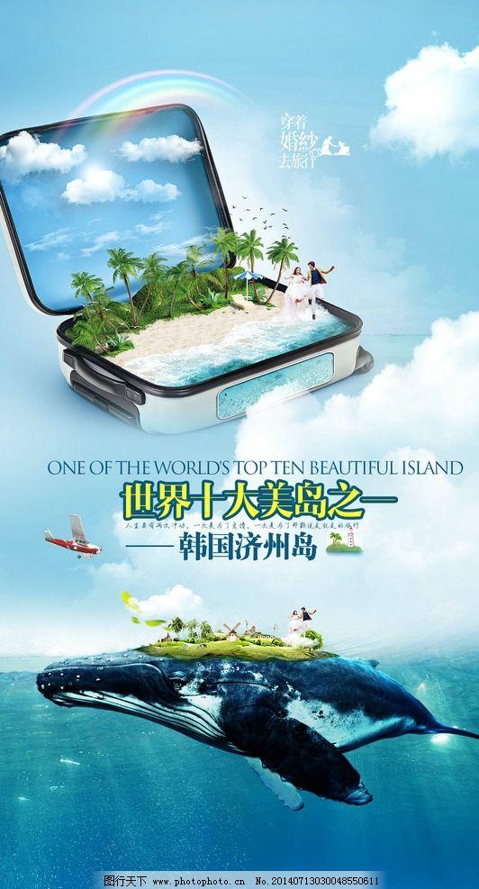 世界最美海岛 海岛 鲸鱼