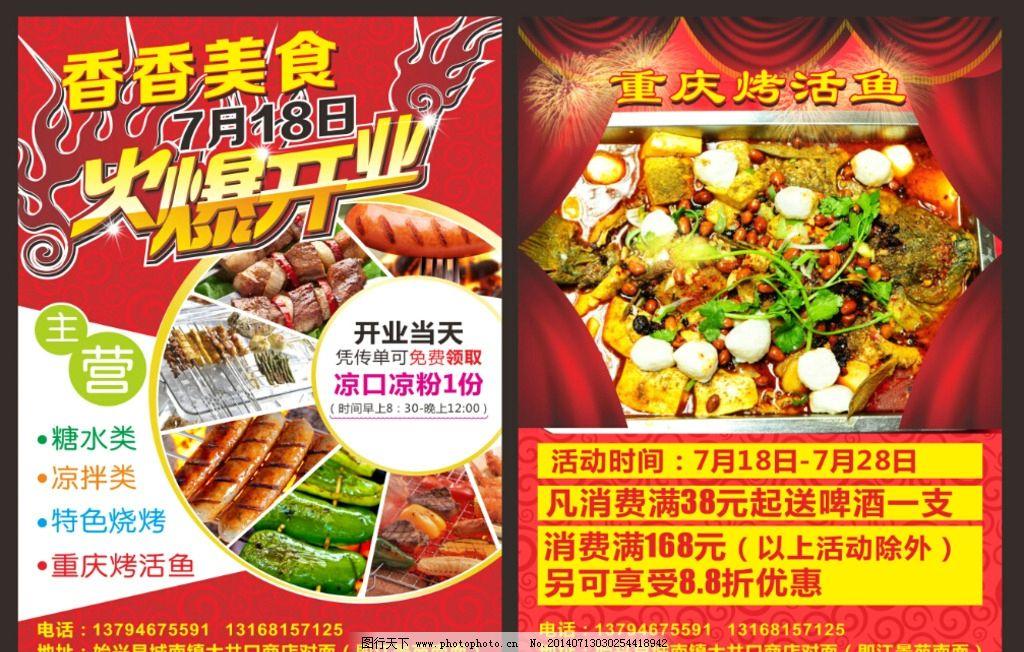 烧烤店传单图片_展板模板_广告设计_图行天下图库图片