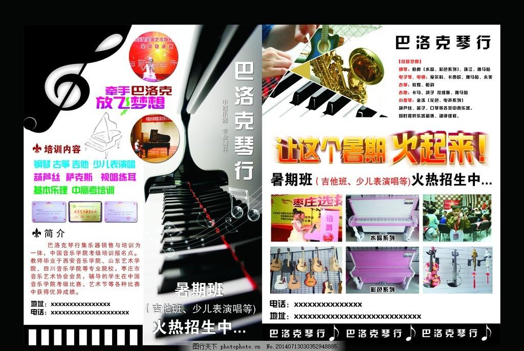 琴行单页 琴行dm单 宣传单页 琴行招生 招生单页 dm宣传单 广告设计